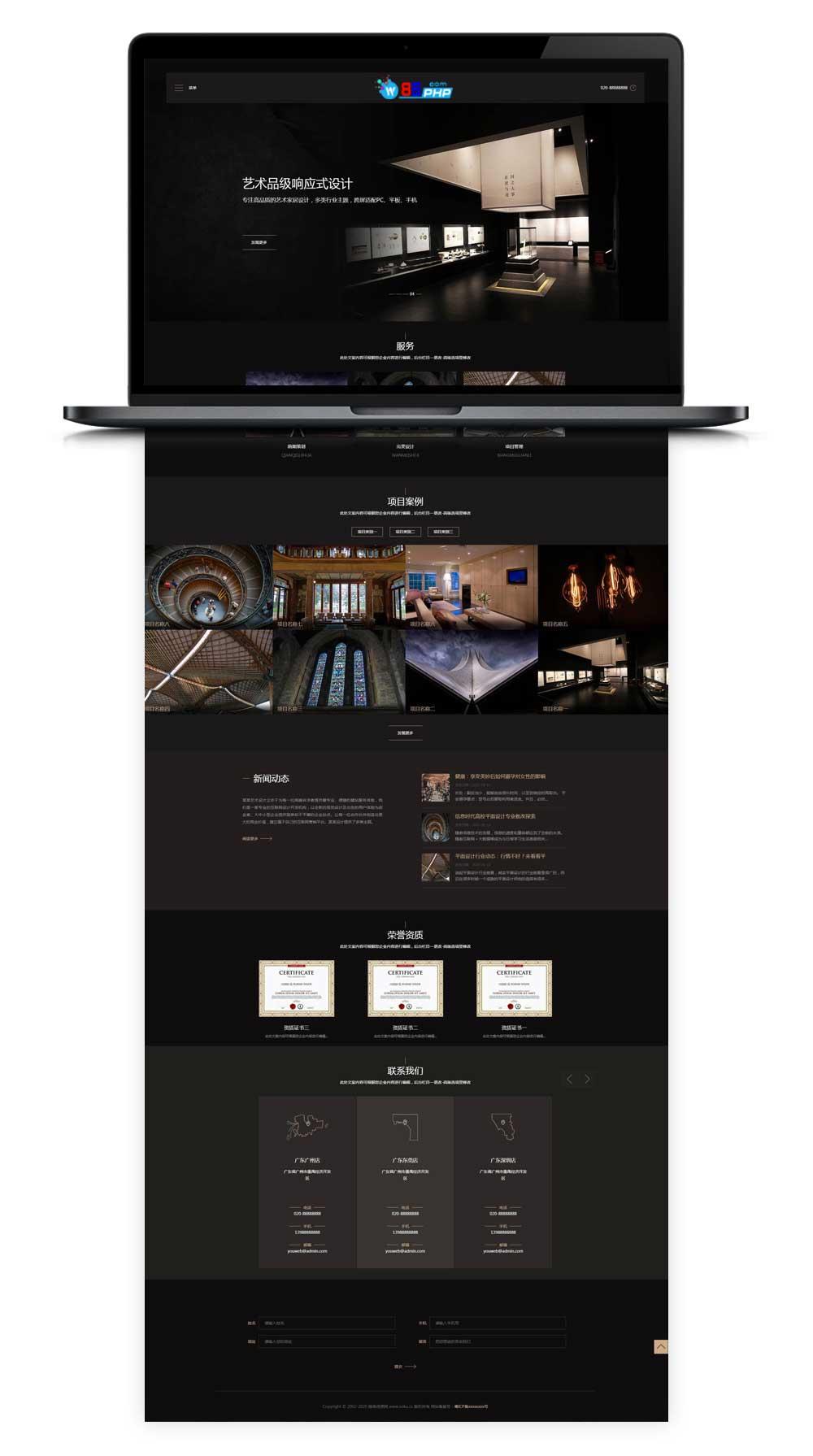 D94【织梦dedecms】HTML5响应式家装设计网站模板家装装修模板源码[含手机版移动端数据]
