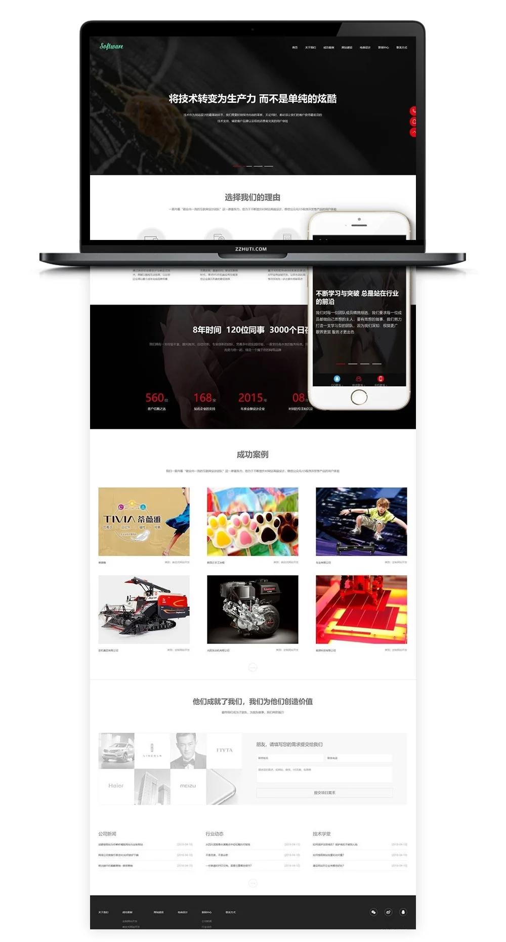 D99织梦dede模板源码网络科技公司网站模板[自适应手机版]