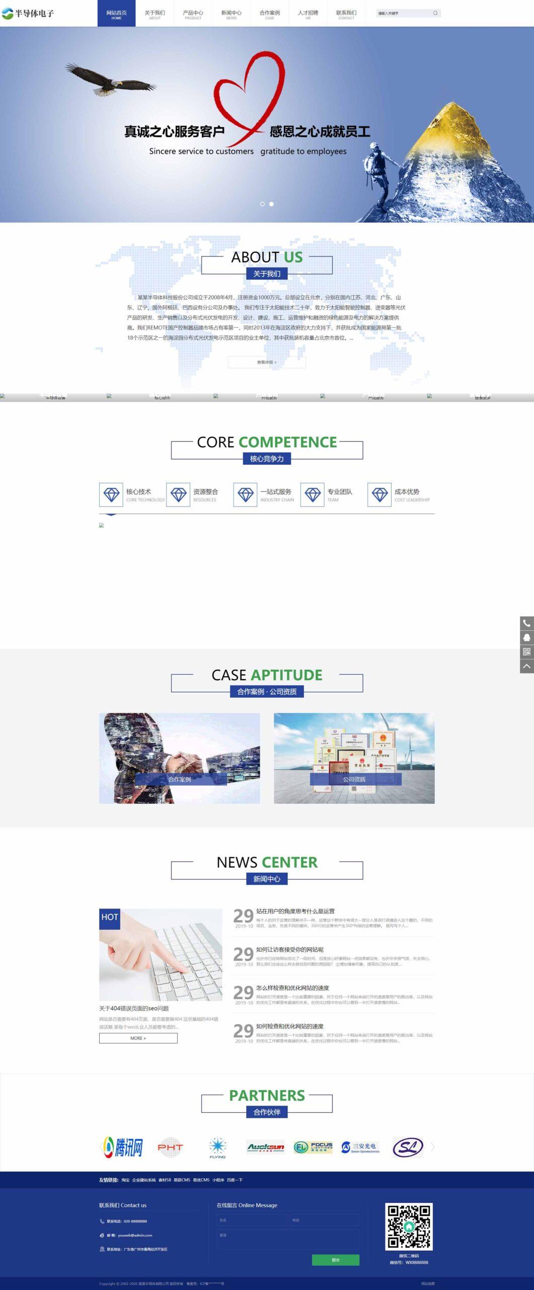 D98织梦dede模板源码科技公司网站模板半导体材料自动化公司源码[自适应手机版]