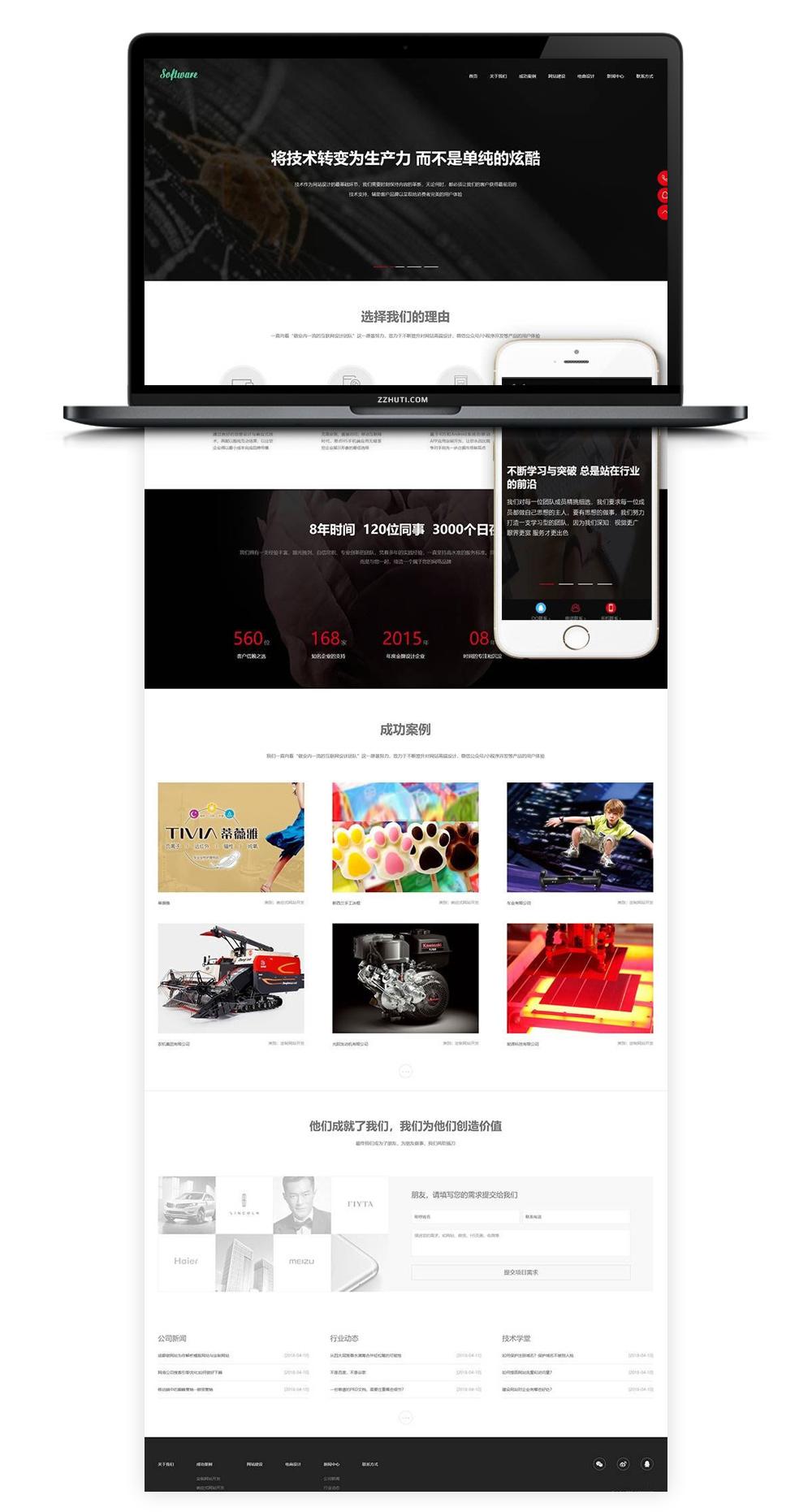 D90dedecms织梦模板源码网络公司企业网站模板响应式dedecms织梦模板源码[含手机版移动端数据]