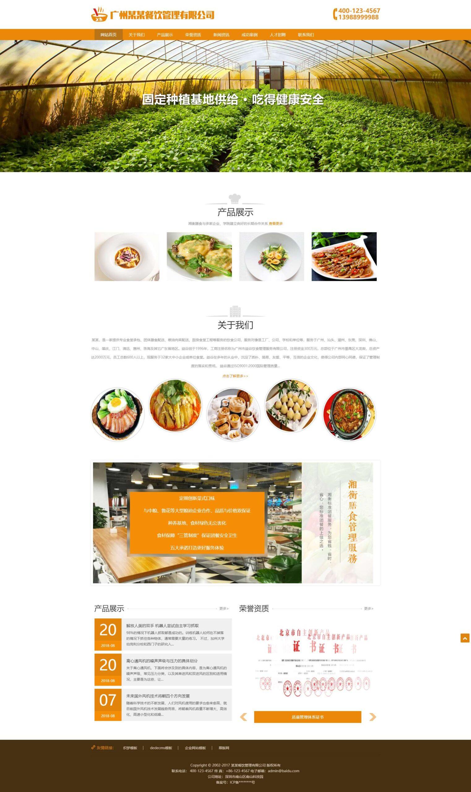 D104织梦dedecms模板开源程序源码响应式网站饮食红色餐饮管理网站模板下载[含手机版数据同步]