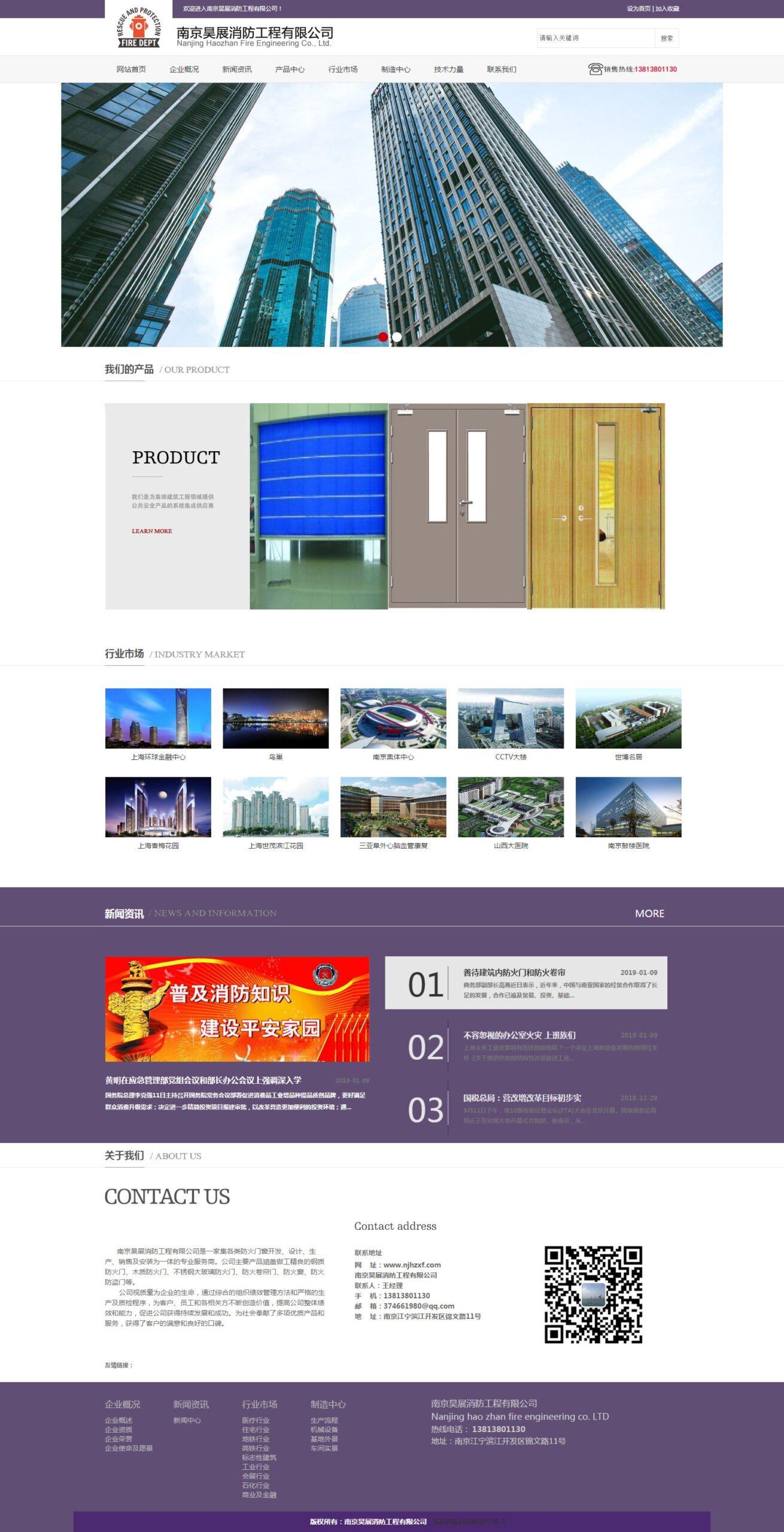 D114织梦dedecms消防工程公司网站模板免费下载[自适应手机版]